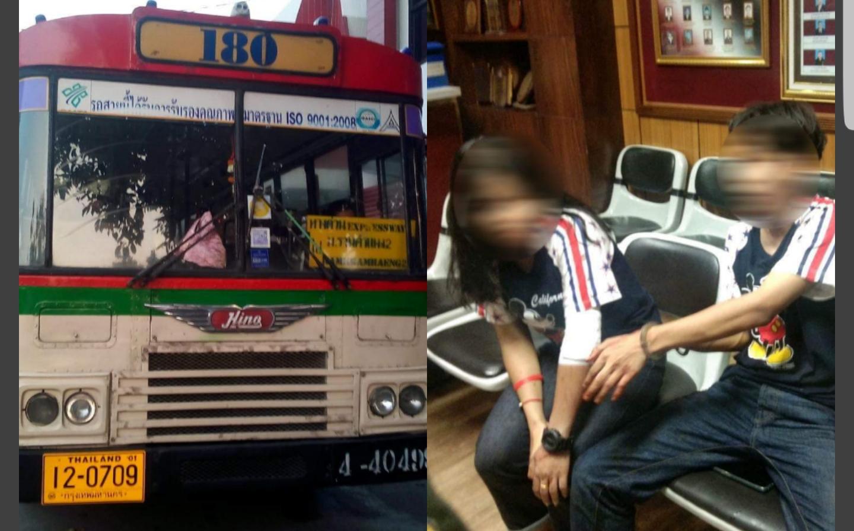 ช่างกล น้องเก้า แทงตายบนรถเมล์