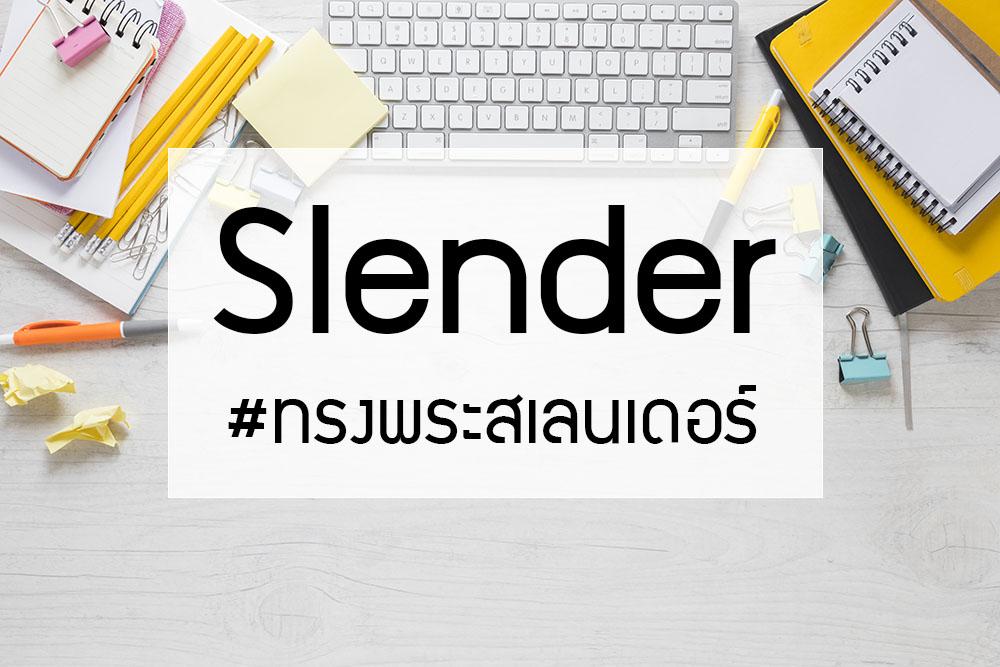 Slender คำศัพท์ภาษาอังกฤษ ทรงพระสเลนเดอร์ ประโยคภาษาอังกฤษ ภาษาอังกฤษ ภาษาอังกฤษง่ายนิดเดียว ภาษาอังกฤษน่ารู้ ภาษาอังกฤษพื้นฐาน เรียนภาษาอังกฤษด้วยตนเอง เรียนรู้คำศัพท์ แฮชแท็กฮิต