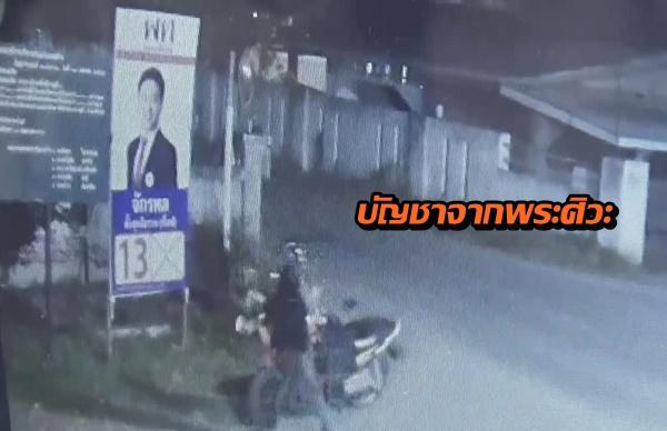 ข่าวสดวันนี้ ข่าวเชียงใหม่ ป้ายหาเสียง พรรคเพื่อไทย เลือกตั้ง62