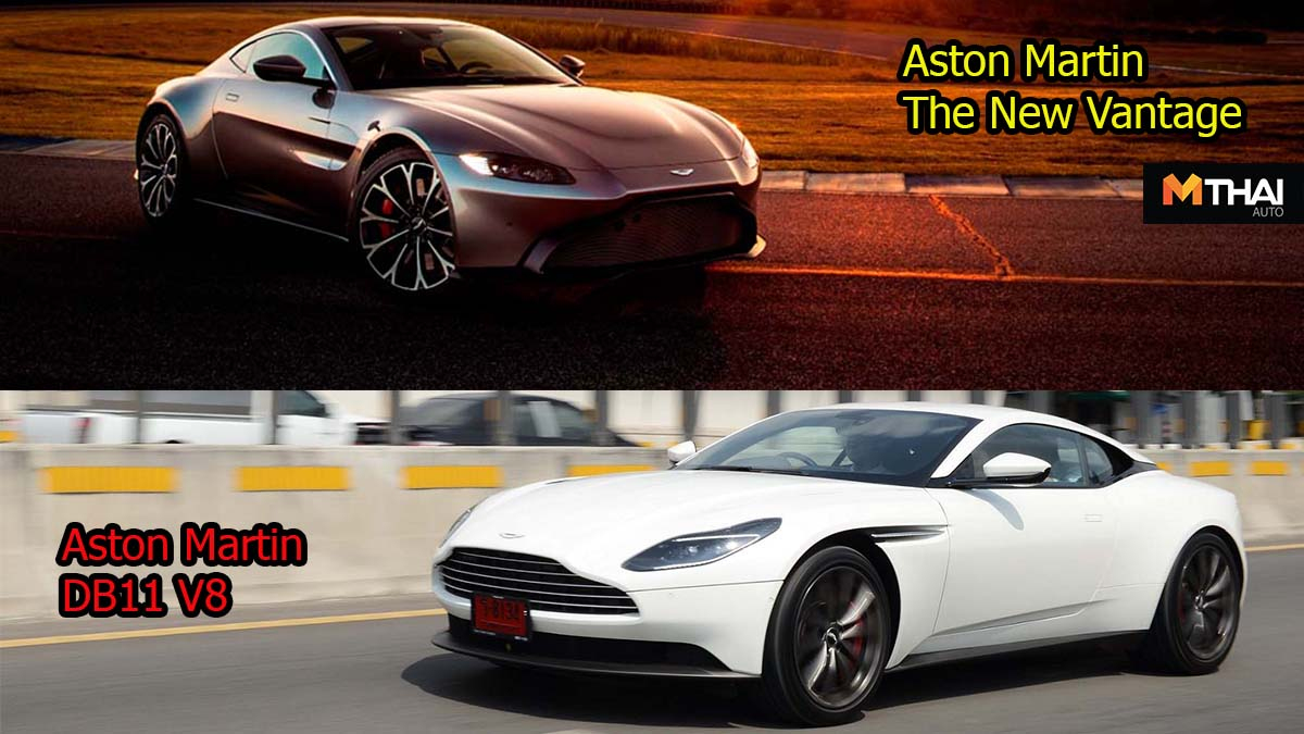 Aston Martin DB11 V8 New Vantage ซูเปอร์คาร์ เครื่องยนต์ V8 เฮอริเทจ มอเตอร์เซลส์ แอนด์ เซอร์วิสเซส แอสตัน มาร์ติน