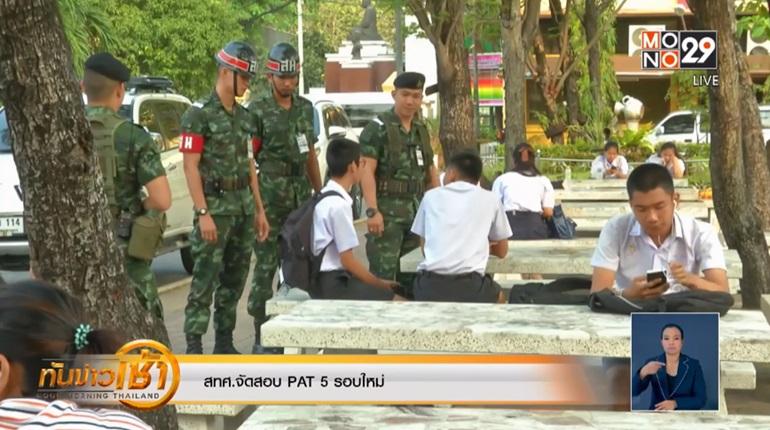 การสอบ GAT-PAT ข่าวMono29 วัดสิงห์ สทศ.