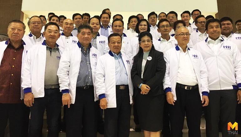 พรรคเพื่อไทย เลือกตั้ง62