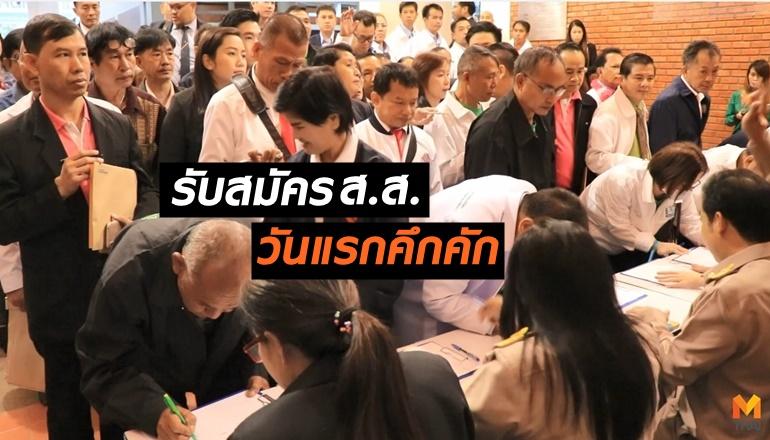 สมาชิกสภาผู้แทนราษฎร เลือกตั้ง ส.ส. เลือกตั้ง62