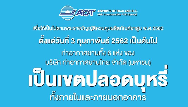 ท่าอากาศยานไทย เขตปลอดบุหรี่
