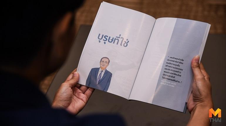 นายกฯ ประชารัฐ สร้างชาติ ประยุทธ์ จันทร์โอชา หนังสือประชารัฐสร้างชาติ