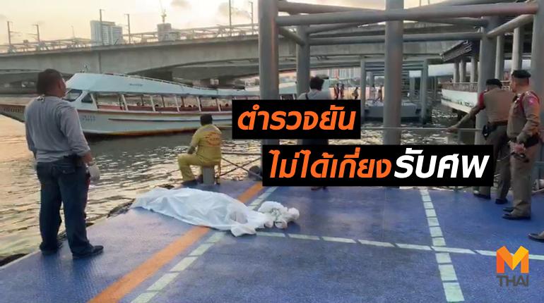 กู้ภัยนั่งเฝ้าศพ ตำรวจ ตำรวจเกี่ยงกัน ตำรวจเกี่ยงกันรับคดี โดดสะพาน