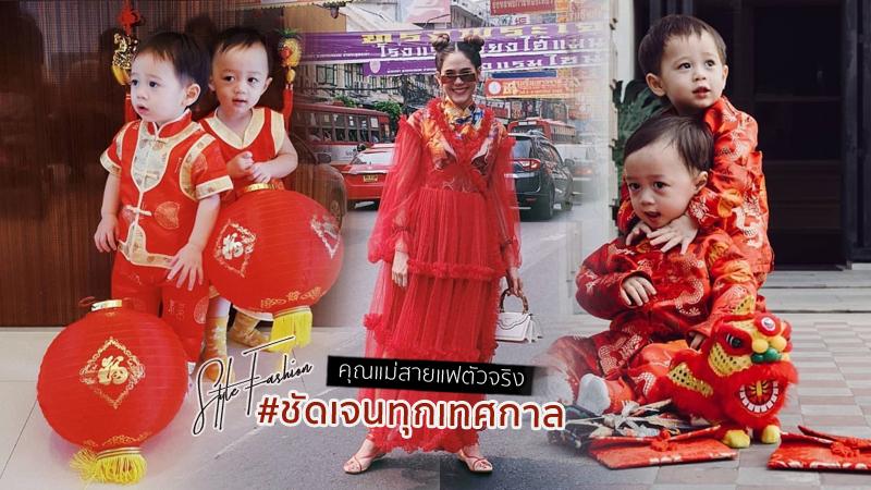 ครอยครัวดารา ชมพู่ อารยา ชุดสีแดง สายฟ้าพายุ เทศกาลตรุษจีน แฟชั่นตรุษจีน แฟชั่นนิสต้า