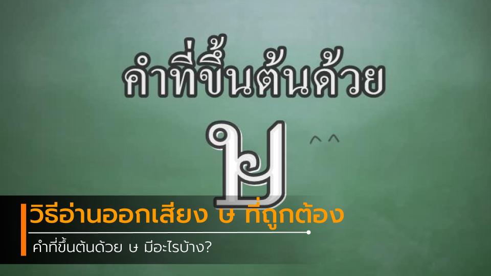 คำที่ขึ้นต้นด้วย ษ ภาษาไทย ษ ษ ฤาษี เกร็ดความรู้ เรื่องน่ารู้