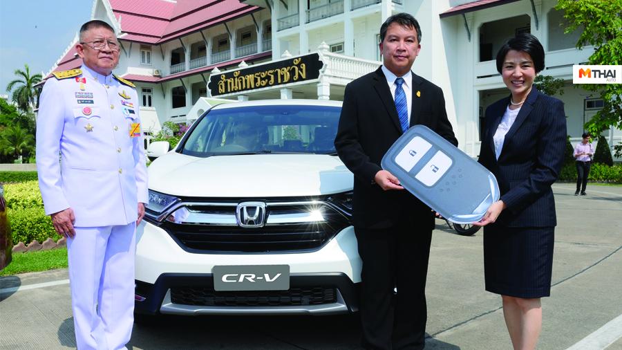 HONDA honda cr-v บริษัท ฮอนด้า ออโตโมบิล (ประเทศไทย) จำกัด ผู้โชคดี มอบรางวัลรถยนต์ สลากการกุศล อุ่นไอรัก คลายความหนาว สายน้ำแห่งรัตนโกสินทร์