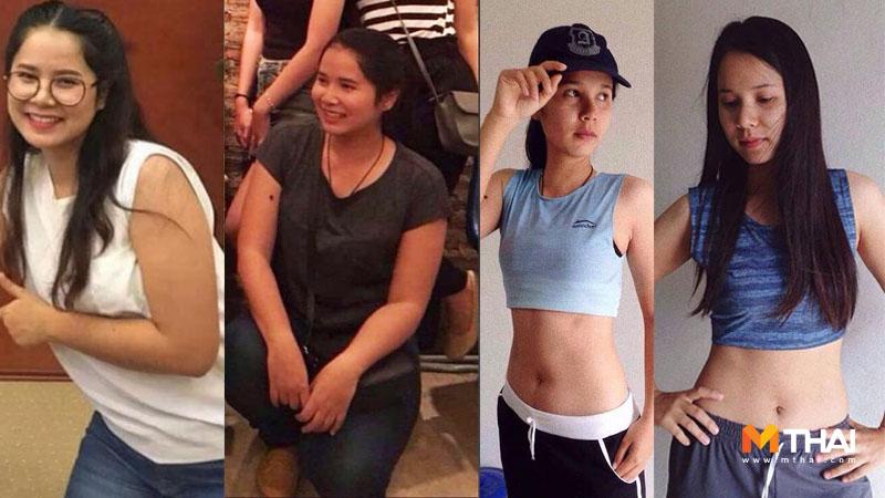ฝาแฝด ลดความอ้วน ลดน้ำหนัก ลดน้ำหนัก 17 กก.