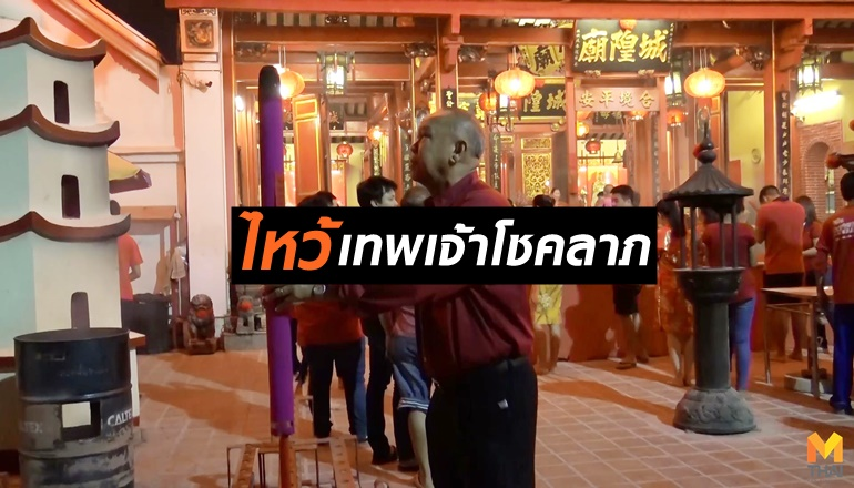 ตรุษจีน วันตรุษจีน เทพเจ้าแห่งโชคลาภ ไฉ่ซิงเอี๊ย