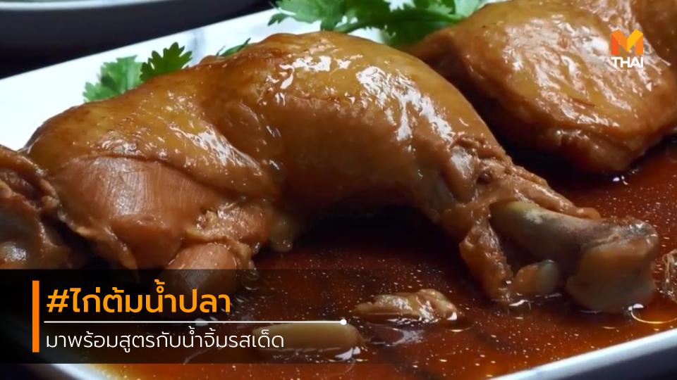 กินข้าวกัน ตรุษจีน ไก่ต้ม ไก่ต้มน้ำปลา