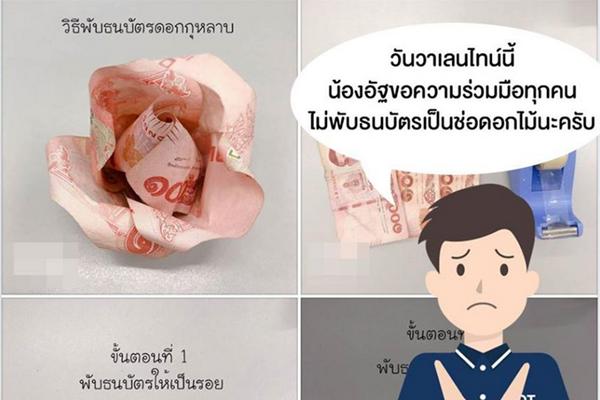 ช่อดอกไม้เงิน ธนาคารแห่งประเทศไทย วาเลนไทน์