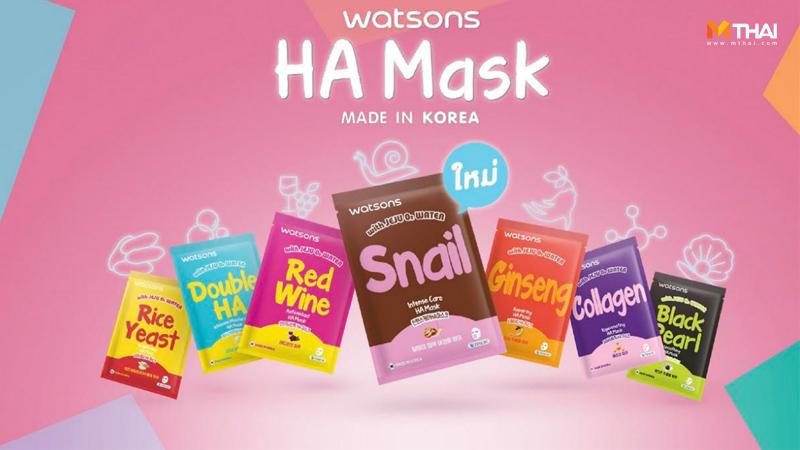 Watsons HA Mask ดูแลผิวหน้า ฟื้นบำรุงผิว มาสก์หน้า รีวิวมาสก์หน้า เคล็ดลับผิวสวย