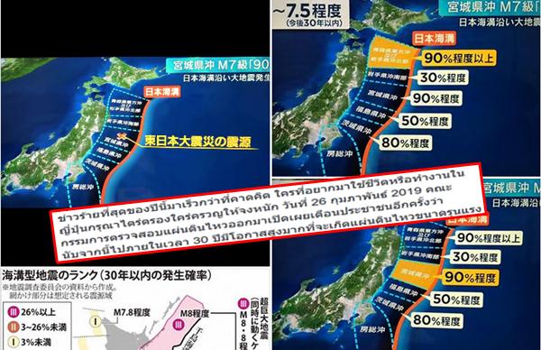 ข่าวสดวันนี้ ญี่ปุ่น ฮอกไกโด ฮอนชู แผ่นดินไหว
