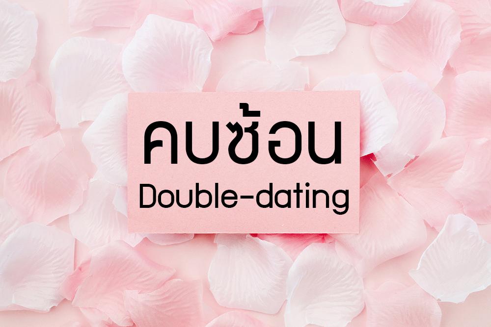 double-dating กระแสแฮชแท็ก คบซ้อน คบซ้อน ภาษาอังกฤษ คําศัพท์ภาษาอังกฤษ ภาษาอังกฤษ ภาษาอังกฤษง่ายนิดเดียว ภาษาอังกฤษน่ารู้ ภาษาอังกฤษพื้นฐาน ระโยคภาษาอังกฤษ เรียนภาษาอังกฤษด้วยตนเอง เรียนรู้ภาษาอังกฤษ