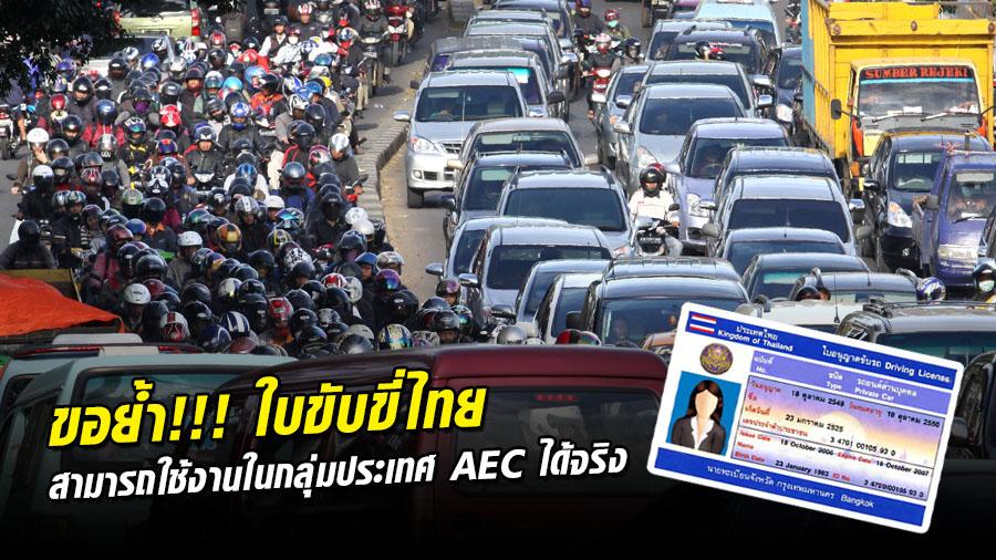 10 ประเทศอาเซียน ทำใบขับขี่ เคล็ดลับรถยนต์ ใบขับขี่ ใบขับขี่ตลอดชีพ ใบขับขี่ต่างประเทศ ใบขับขี่สากล