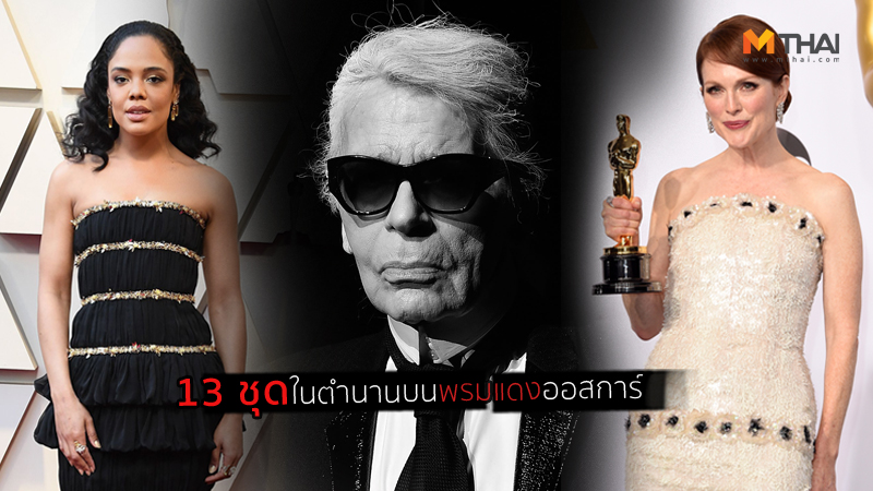 Chanel Karl Lagerfeld แฟชั่นพรมแดง