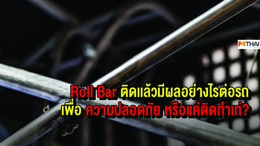 Cross-Bar Hatchback Roll Bar X-Bar ประโยชน์ รถซีดาน รถเล็ก Eco Car อุปกรณ์ Safety