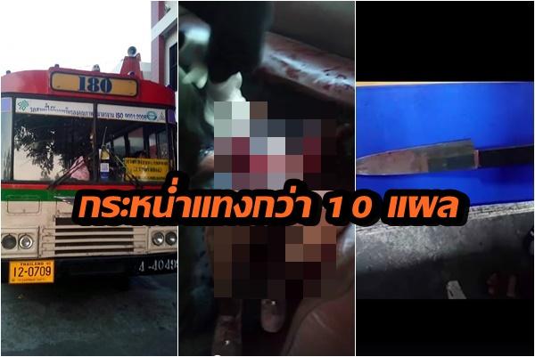 ข่าวสดวันนี้ นักเรียนถูกแทง รถเมล์สาย 180