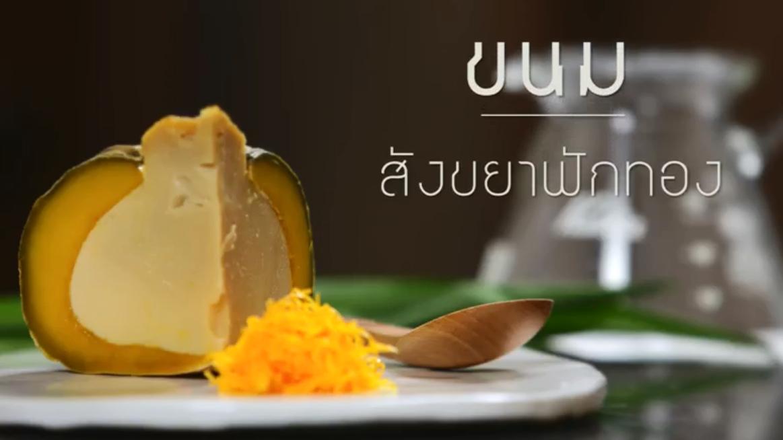 ขนมหวาน ขนมไทย ครัวบ้านใครบ้านมัน สังขยา สังขยาฟักทอง สูตรขนม สูตรอาหาร