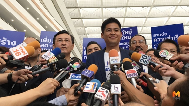 ข่าวMono29 ข่าวด่วนล่าสุด ข่าวสดวันนี้ ทูลกระหม่อมหญิง พรรคไทยรักษาชาติ เลือกตั้ง 62