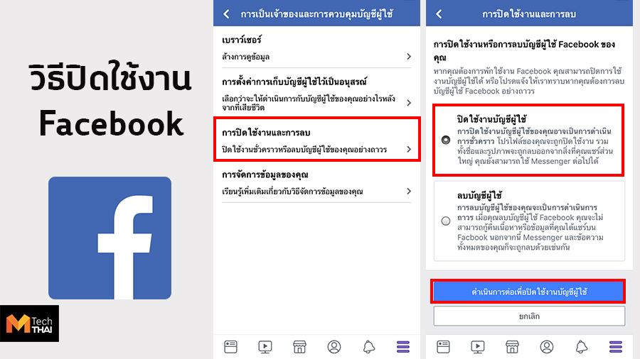 tips ข่าว facebook เคล็ดลับ เทคนิค