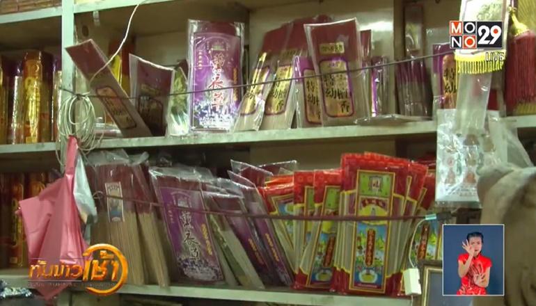 ข่าวMono29 ข่าวตรุษจีน ตรุษจีน วันตรุษจีน เทศกาลตรุษจีน