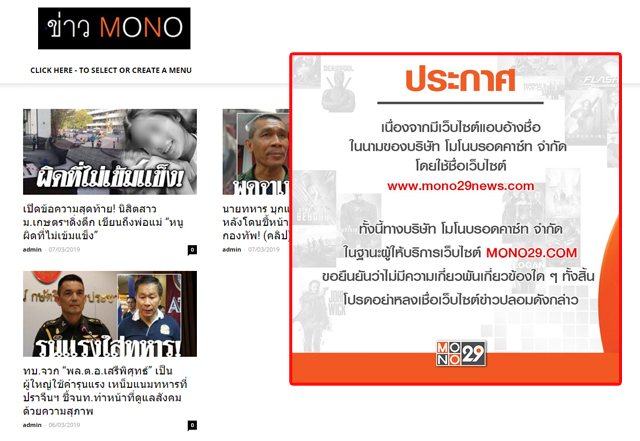 MONO29 ข่าวสดวันนี้ เว็บปลอม