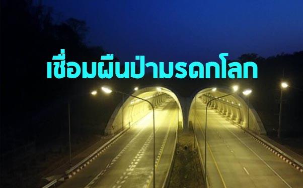 กบินทร์บุรี-ปักธงชัย ข่าวสดวันนี้ ถนน ทางเชื่อมผืนป่ามรดกโลก อุโมงค์