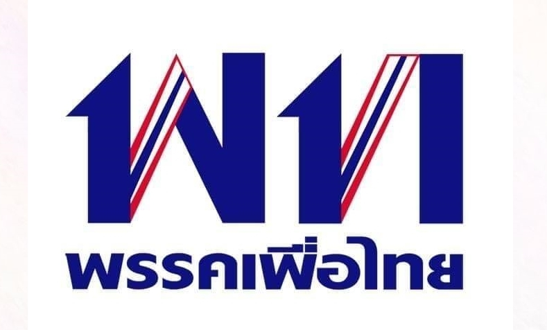 ประวัติ ผลเลือกตั้ง62 พรรคเพื่อไทย