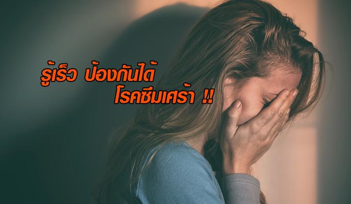 การฆ่าตัวตาย อาการโรคซึมเศร้า โรคซึมเศร้า ไบโพลาร์