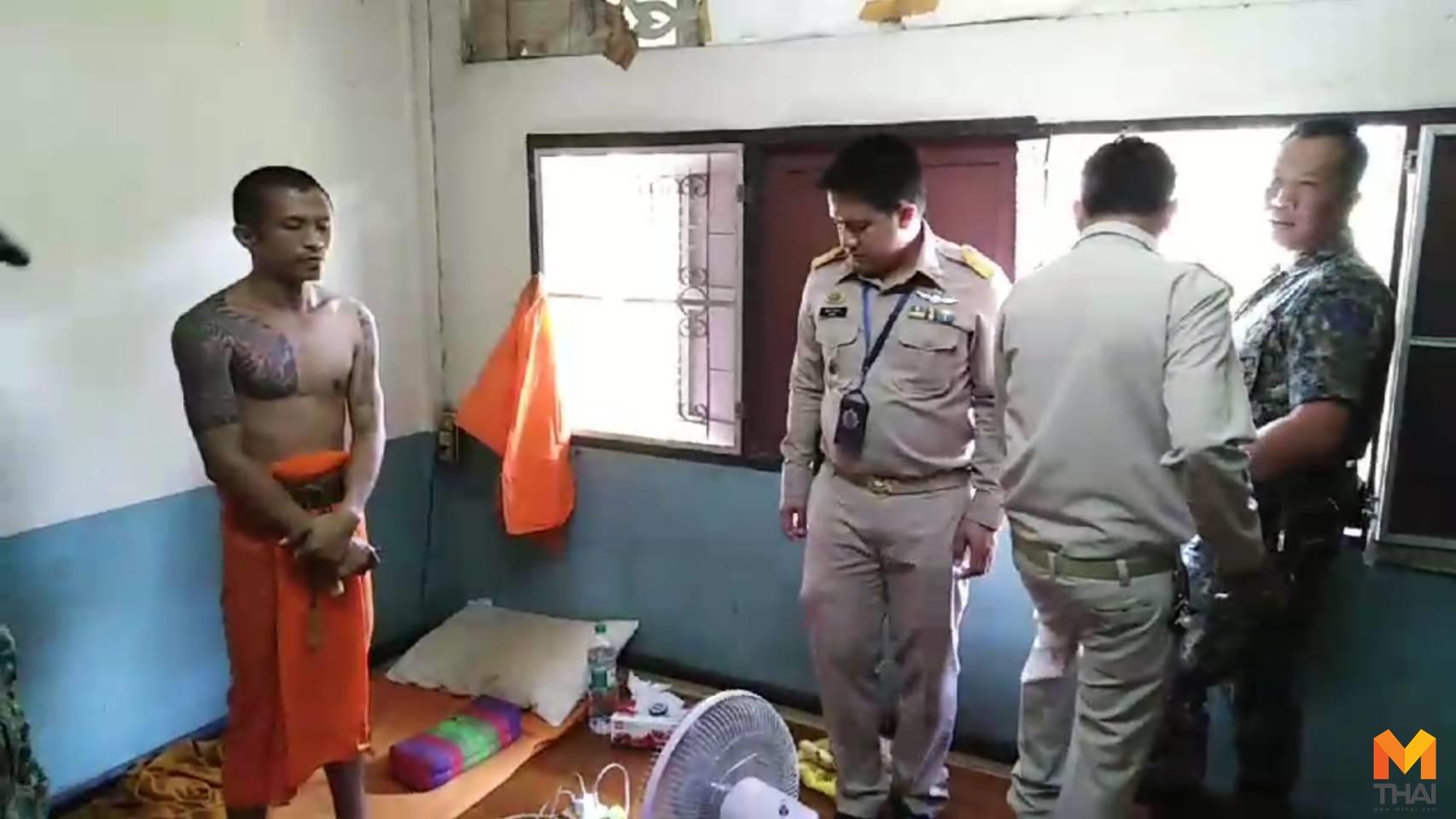 ข่าวภูมิภาค ฉี่ม่วง นนทบุรี พระเสพยา ยาเสพติด