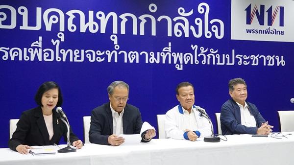 ประยุทธ์ จันทร์โอชา พรรคเพื่อไทย พลังประชารัฐ เลือกตั้ง62