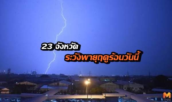 ข่าวสดวันนี้ ฝนตก พายุฤดูร้อน สภาพอากาศ อุตุฯ
