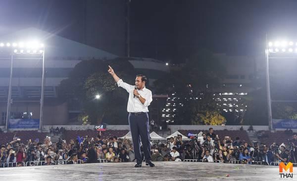 ประยุทธ์ จันทร์โอชา พปชร. พรรคพลังประชารัฐ เลือกตั้ง62