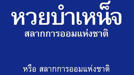 พรรคเพื่อไทย สลากการออมแห่งชาติ หวยบำเหน็จ เปลี่ยนเงินหวยเป็นเงินออม