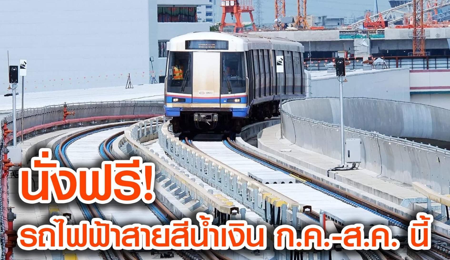 รถไฟฟ้าสายสีน้ำเงิน เปิดให้นั่งฟรี