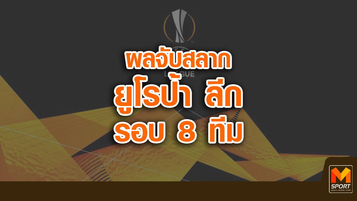 จับสลากยูโรป้า ลีก นาโปลี บาเลนเซีย ยูโรป้า ลีก ยูโรป้า ลีก รอบ 8 ทีม อาร์เซน่อล เชลซี