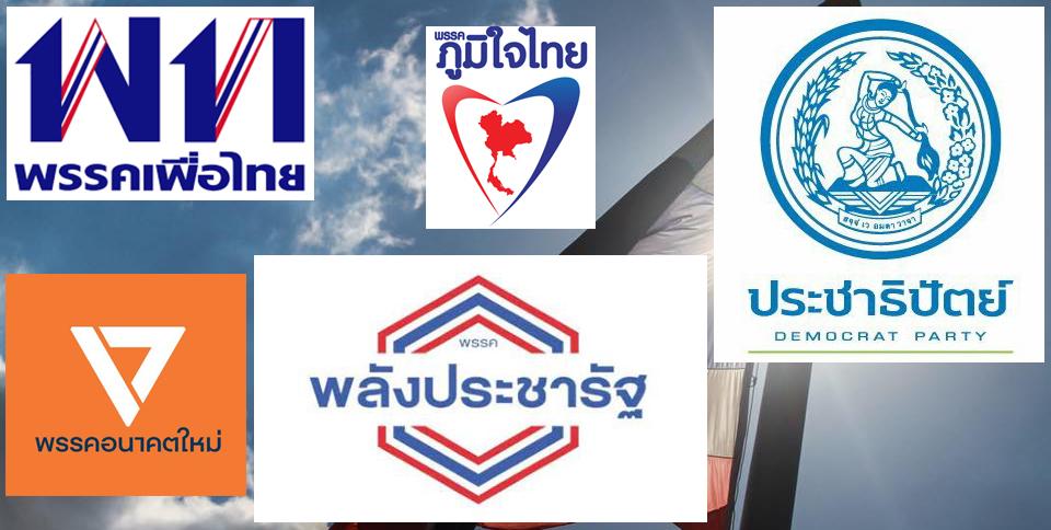 นโยบายพรรคการเมือง พรรคประชาธิปัตย์ พรรคพลังประชารัฐ พรรคภูมิใจไทย พรรคอนาคตใหม่ พรรคเพื่อไทย เลือกตั้ง62
