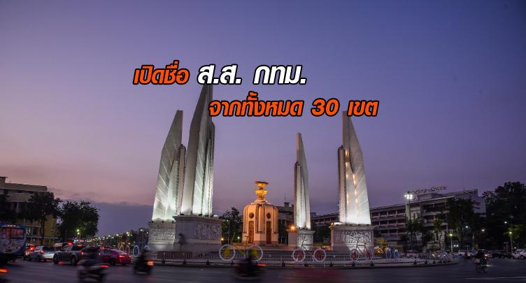 กรุงเทพมหานคร ข่าวเลือกตั้ง รายชื่อส.ส. ส.ส.กทม. เลือกตั้ง62