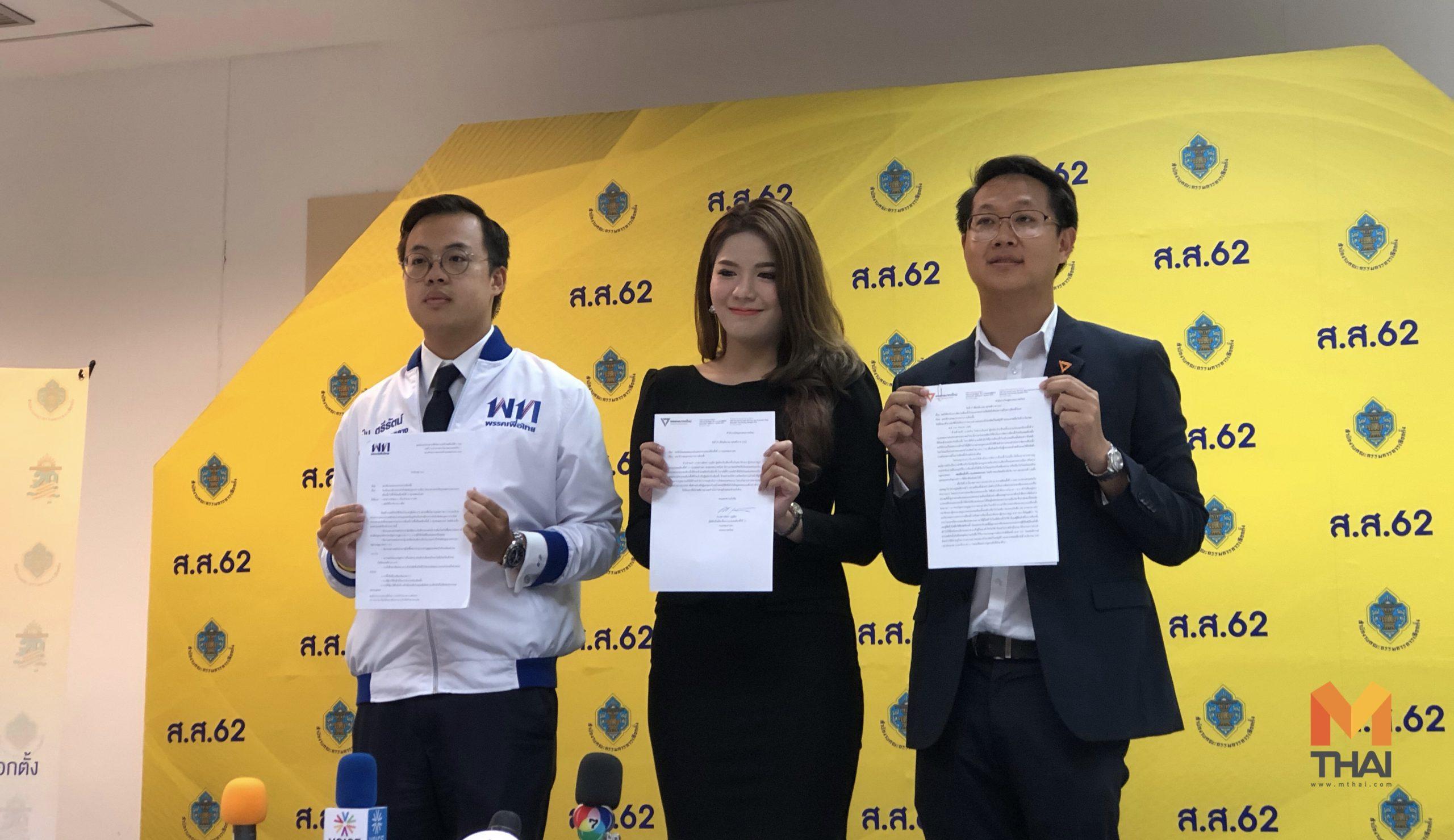 อนาคตใหม่ เพื่อไทย เลือกตั้ง62