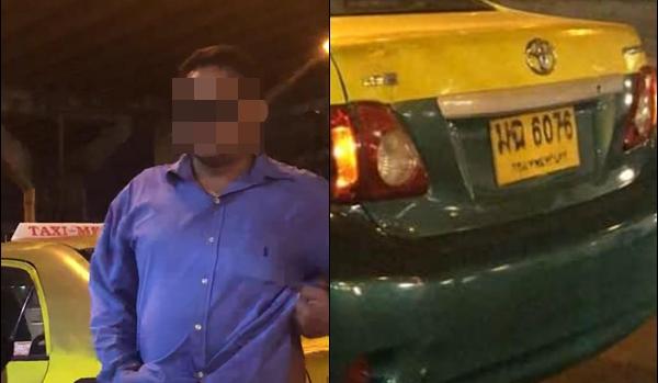 แท็กซี่ โกงค่าโดยสาร