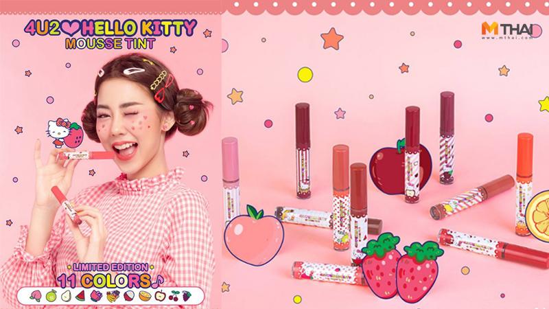 4U2 Hello Kitty รีวิว 4U2 Hello Kitty Mousse Tint รีวิวเครื่องสำอาง ลิป 4U2 ลิปสติก เครื่องสำอาง เครื่องสำอาง 4U2