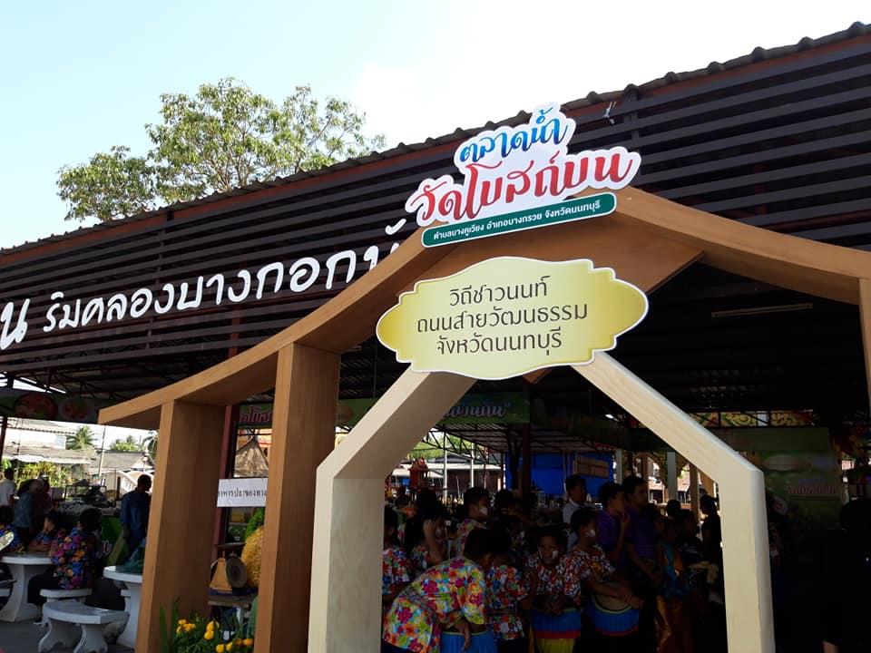 ตลาดน้ำวัดโบสถ์บน ที่เที่ยวนนทบุรี วัดโบสถ์บน เที่ยวนนทบุรี