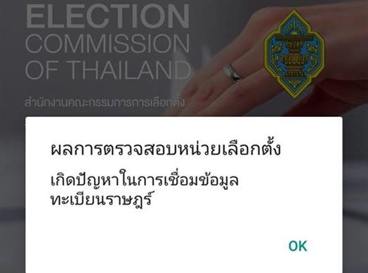 เลือกตั้ง62