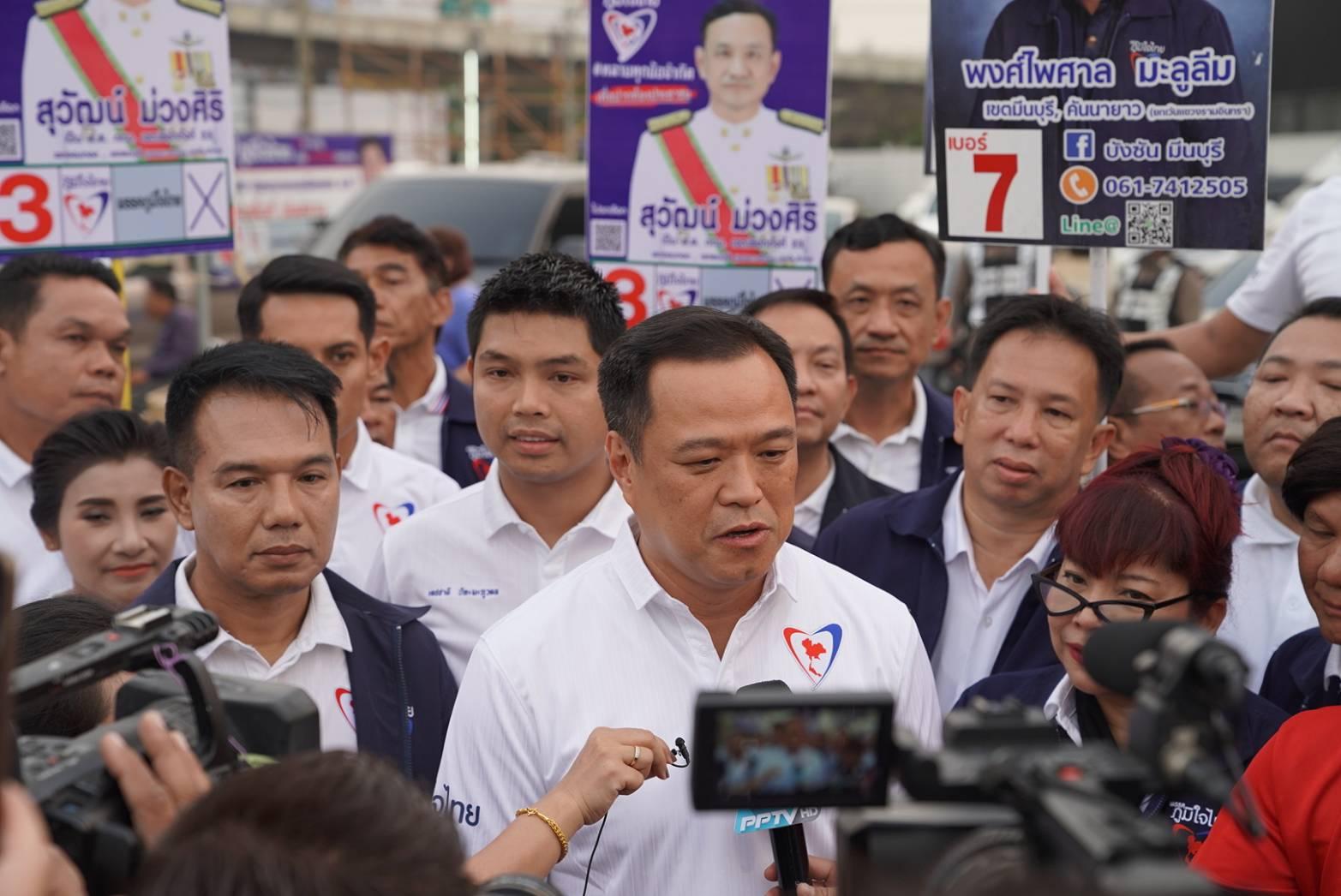 พรรคภูมิใจไทย อนุทิน ชาญวีรกูล เลือกตั้ง62