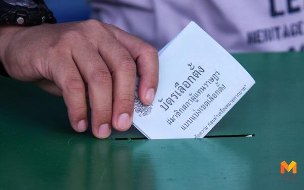 กระทรวงการต่างประเทศ ข่าวสดวันนี้ บัตรเลือกตั้งนิวซีแลนด์ เลือกตั้ง62