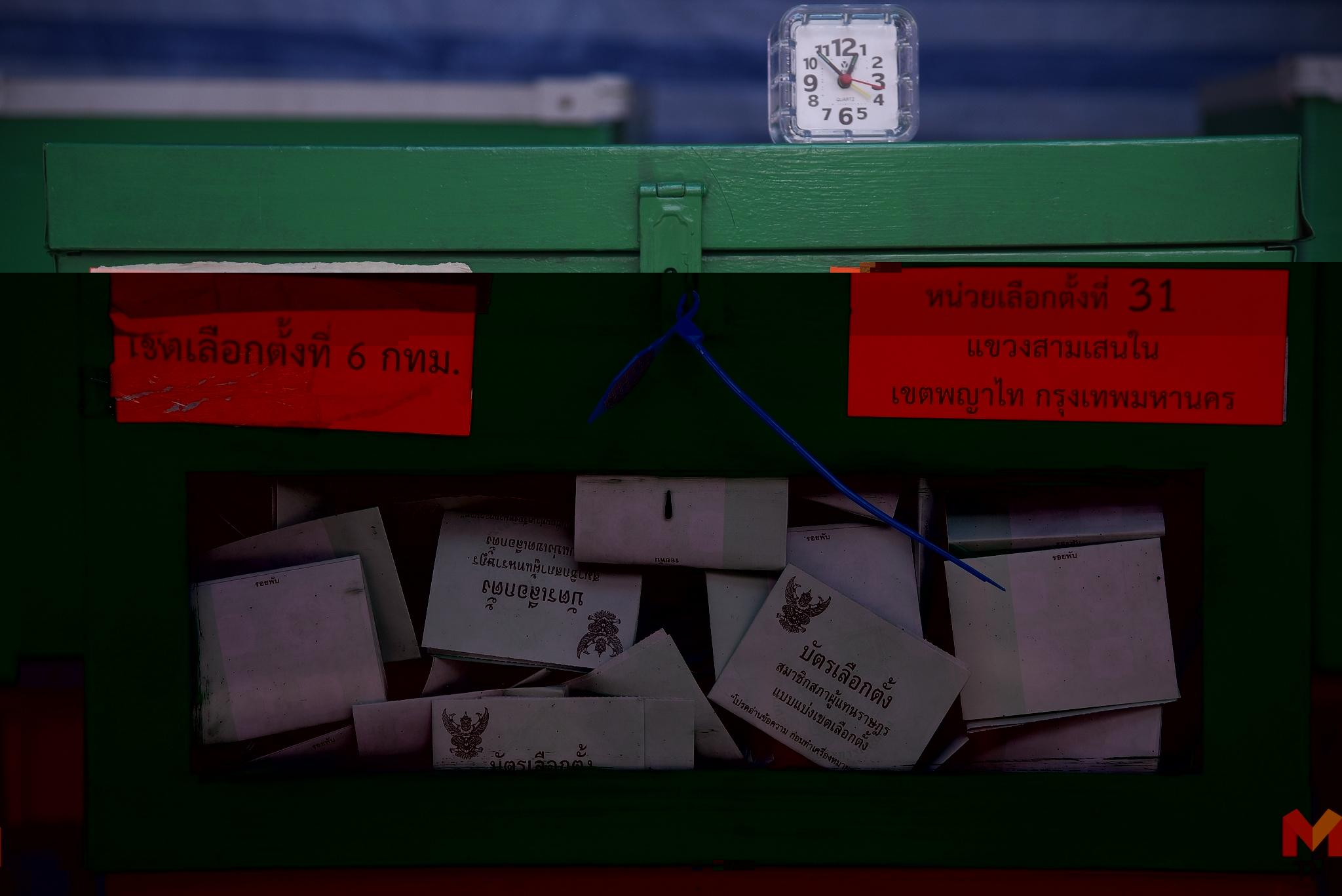 กกต บัตรนิวซีแลนด์ บัตรลงคะแนนเลือกตั้ง บัตรเสีย เลือกตั้ง62