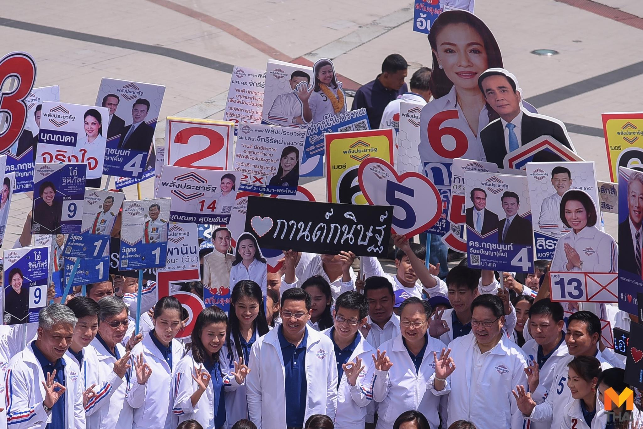 Bangkok OK ผู้สมัคร ส.ส. พรรคพลังประชารัฐ เลือกตั้ง62